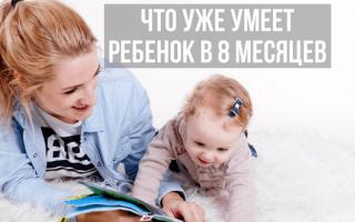 Что должен уметь ребенок в 1,8 месяцев?