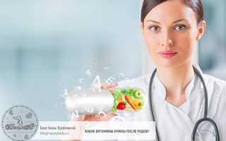 Какие витамины после родов не кормящим мамам нужно принять