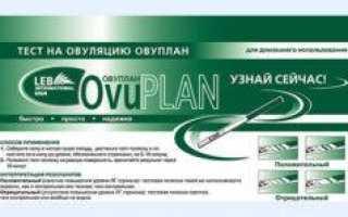 Ovuplan тест на овуляцию