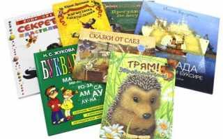 Список литературы для детей от 2 до 3 лет