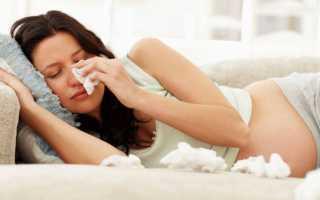 Препараты от простуды при беременности